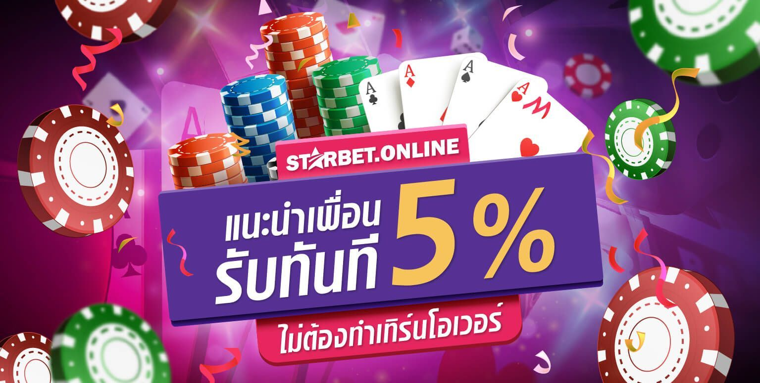 Refer friends to receive free credit immediately 5% of the top-up amount at STARBET ONLINE.